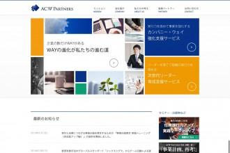 株式会社ACWパートナーズ