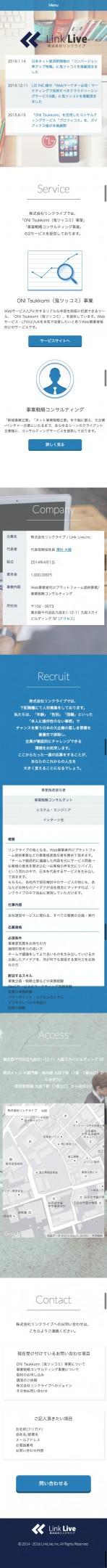 株式会社リンクライブ 様