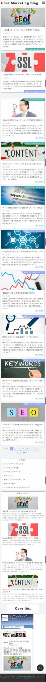 Core Marketing Blog