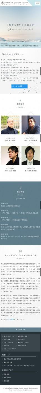 青山学院大学 大学院 <br>社会情報学研究科 社会情報学専攻<br>ヒューマンイノベーションコース