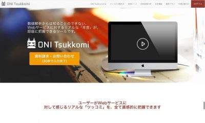 ONI Tsukkomi<br>株式会社リンクライブ様