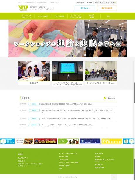 青山学院大学社会情報学部<br>ワークショップデザイナー育成プログラム