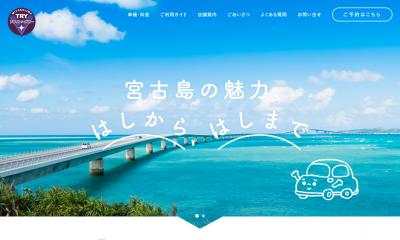 宮古島トライレンタカー