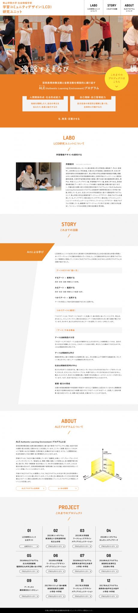 学習コミュニティデザイン(LCD)研究ユニット