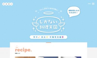 しかない料理天国〜究極の節約レシピ動画〜