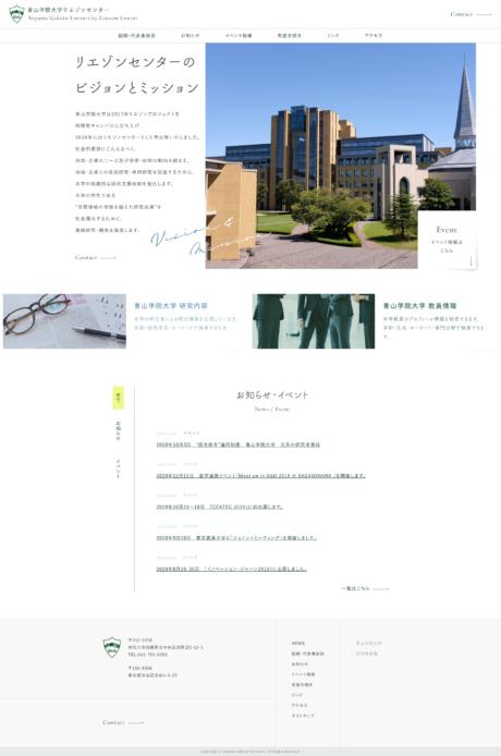 青山学院大学 リエゾンセンター